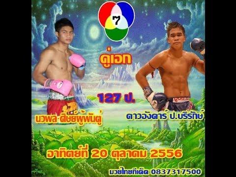 โปรแกรม ศึกมวยไทย 7 สี วันอาทิตย์ที่ 20 ตุลาคม 2556 พร้อมฟอร์มหลัง