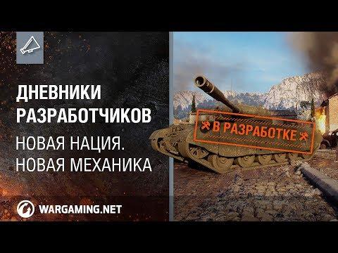 Новая механика и итальянские танки с дозарядкой \