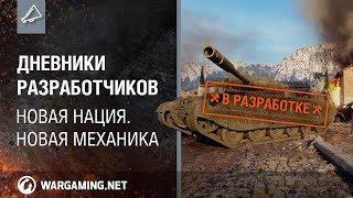 """Новая механика и итальянские танки с дозарядкой """"барабана""""! World of Tanks"""
