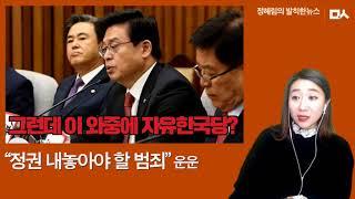 해수부 세월호 유골 은폐 논란에, 난데 없이 끼어든 자유한국당