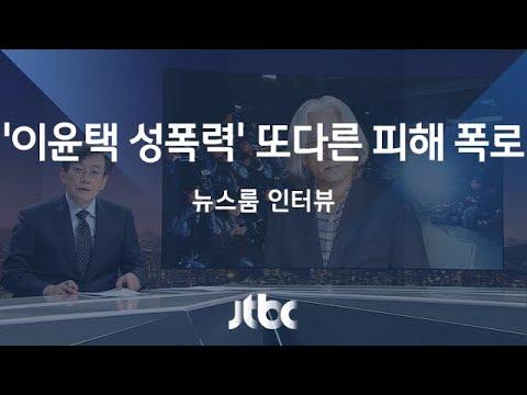 JTBC 뉴스룸 인터뷰