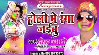 2018 का सबसे हिट होली गीत.होलिया में ससुरा ना जाइब।Deepak Vidyarthi.New Bhojpuri Hit Holi Songs