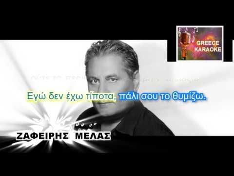 ΑΚΑΤΑΛΛΗΛΗ ΣΤΙΓΜΗ GREECE KARAOKE (Εγώ δεν έχω όνειρα)