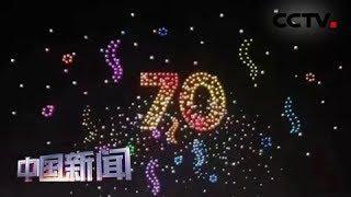[中国新闻] 灯光焰火迎双节 祝福祖国更美好 广西贺州:烟花齐燃放 千架无人机编队表演 | CCTV中文国际