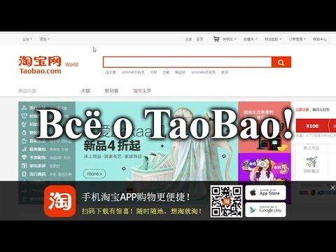 Как заказать с Таобао. Основная информация