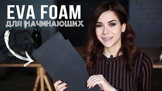 Что такое EVA FOAM | Как работать | Основные техники для начинающих