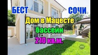 Недвижимость Сочи: Дом в Мацесте 210 кв.м. с бассейном