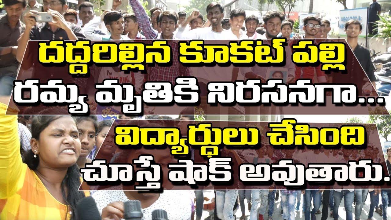Download Students Rally | Kukatpally | Sri Chaitnaya Collage Students Rally  | శ్రీచైతన్య కాలేజీ