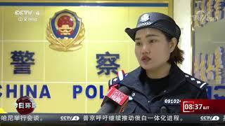 [今日环球]海南:铁路警方抓获打着网恋幌子诈骗团伙| CCTV中文国际
