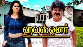ஹவுஸ்ஒனர் | House Owner  | Tamil Web Series | Comedy Web Series | Tamil Comedy