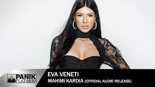 Εύα Βενέτη - Μάχιμη Καρδιά | Eva Veneti - Maximi Kardia - Official Audio Release