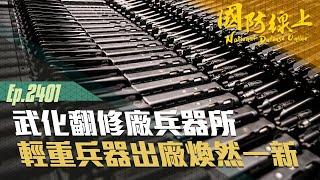 《國防線上-兵整中心武化翻修廠兵器所》輕重兵器五級翻修作業,出廠全部清潔溜溜。