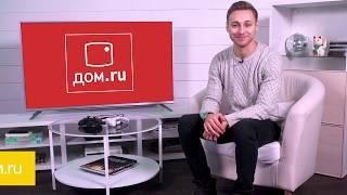 Смотри лучшее на Дом.ru | Выпуск 45