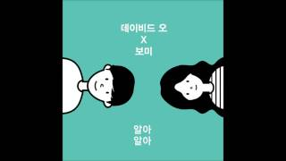 Mp3/dl] david oh ft. bomi - i know