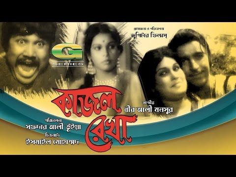 Kajol Rekha | Full Movie | Javed | Kolpona | Josim