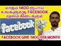 மாதம் ₹1400  சம்பாதிக்கலாம் |Earn Money online |Facebook Earning |Earn money web|rajtecinfo |tamil