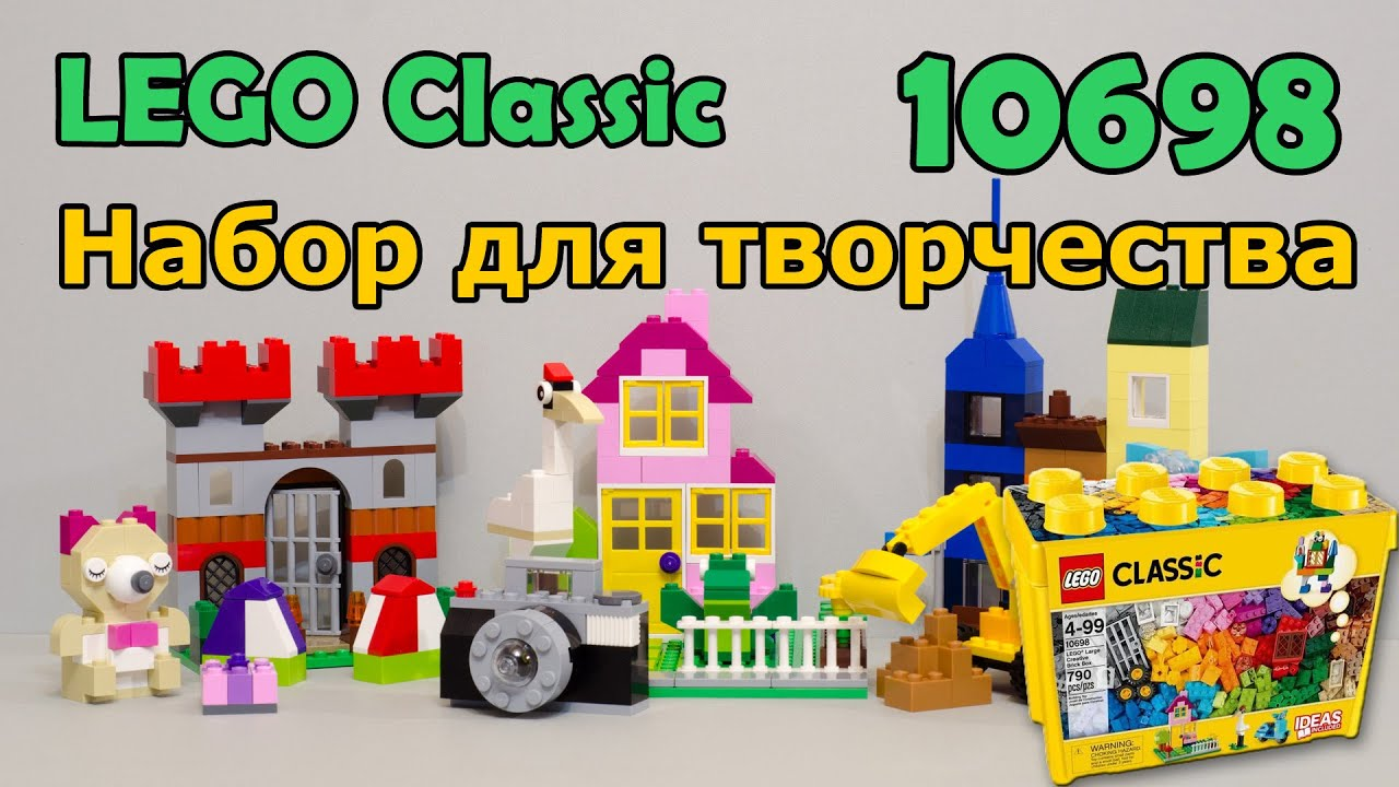 Lego 10697 - Unboxing and content - YouTube