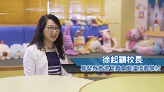Publication Date: 2021-04-29   Video Title: 〔賽馬會校園低碳睇現計劃2019-2020 〕- 基督教香港
