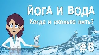 постер к видео Вода во время занятия йогой. Сколько воды нужно пить во время тренировки? Йога и вода