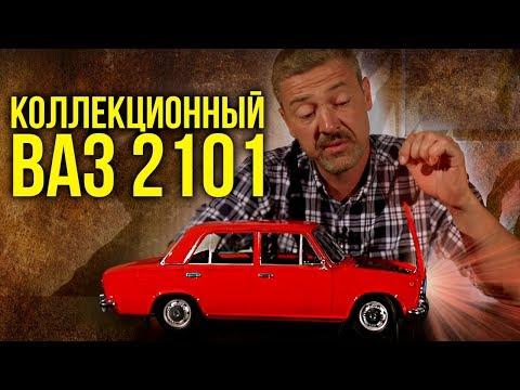 видео: ЗДОРОВЕННЫЙ ВАЗ 2101 от hachette | Масштабные модели Ваз 2101 в масштабе 1:8 | Иван Зенкевич