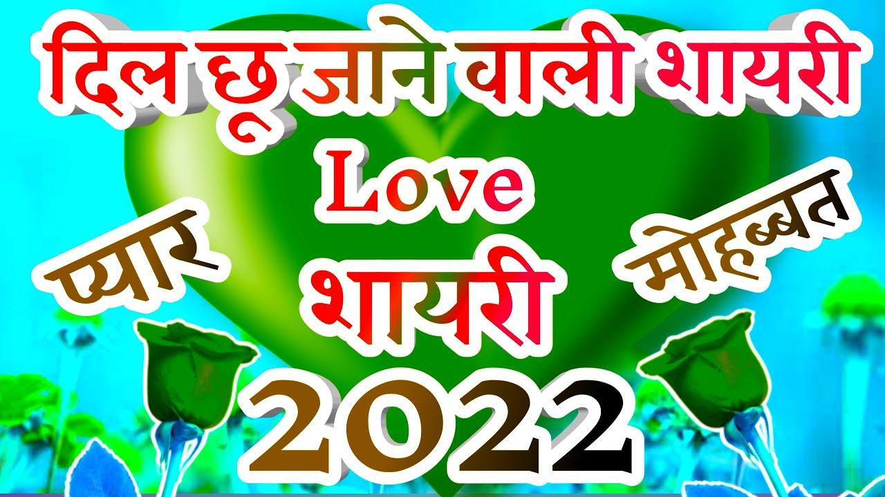 New Love Shayari 2022🌹 प्यार मोहब्बत हिंदी शायरी 🌹 लव शायरी 🌹Hindi Shayari