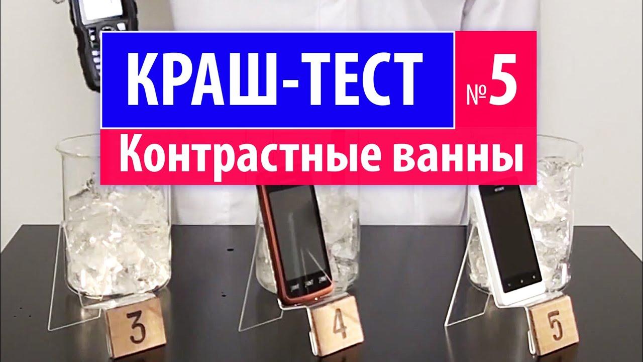 КРАШ-ТЕСТ №5 - контрастные ванны (HI-TESTING)