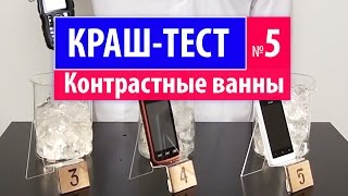 КРАШ-ТЕСТ №5 - контрастные ванны (HI-TESTING)(Вся серия КРАШ-ТЕСТОВ с телефонами: Тест №1 - Аквариум www.youtube.com/watch?v=_KO7jZnNSBQ Тест №2 - Бассейн ..., 2016-06-24T10:16:03.000Z)
