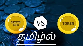 Cryptocoin vs Crypto Token difference explained in தமிழ்  ... #Bitcoin #Ethereum  #cryptocurrencies