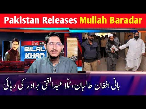 Pakistan Releases Mullah Abdul Ghani Baradar   ملا عبدالغنی برادر کی رہائی   Afghan Taliban   MBK