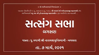 Vachanamrut Katha || Gadhada Pratham 61 || વચનામૃત કથા |