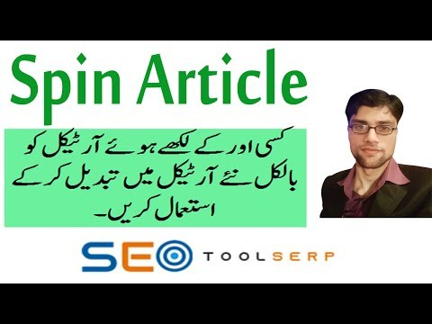 What is Article Spinner | How to Spin Article Online in Urdu Hindi