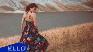 Диана Шимановская - Чист / Премьера песни