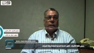 بالفيديو| رئيس نقابة التأمينات: قانون الخدمة المدنية شهادة وفاة للمرتبات