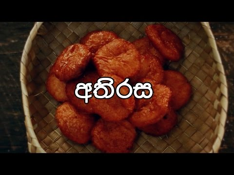 Athirasa sri lanka food recipes video hadakari youtube athirasa sri lanka food recipes video hadakari forumfinder Choice Image