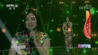 《天天把歌唱》 20191213| CCTV综艺