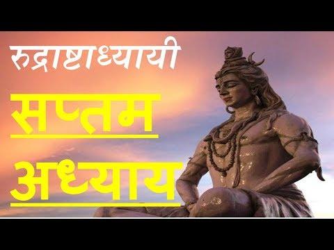 Rudri Path सप्तम अध्याय  Rudraashtadhyaayi | रुद्री पाठ - रुद्राष्टाध्यायी | chapter 7