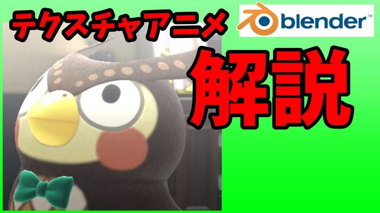 【リクエスト】テクスチャアニメーション【blender2.83】