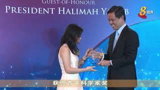 总统颁科学与科技奖 表扬研究领域杰出成就