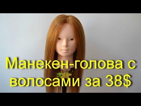 Манекен-голова с Aliexpress