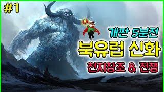 [북유럽 신화] #1 천지창조 & 신들의 전쟁 | 그재무지 시리즈