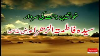 Hazrat Bibi Fatima (R.A) ke zindagi ke waqiat  Bayan  Urdu/Hindi