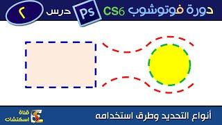 التحديد selection | فوتوشوب Photoshop CS6 & CC - درس (2)