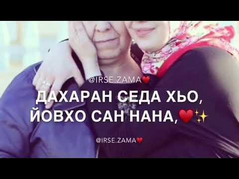 Чеченская  песня для мамы
