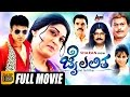 Jai Lalitha – ಜೈ ಲಲಿತ | Kannada Comedy Movie 2015 Full HD | Sharan, Disha Pande, Ravishankar Gowda
