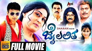 Jai Lalitha – ಜೈ ಲಲಿತ | Kannada Comedy Movie 2015 Full HD | Sharan, Disha Pande, Ravishankar Gowda streaming