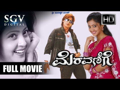 Meravanige - Full Movie | Prajwal Devaraj, Aindrita Ray | 2008 | Superhit Kannada Movies Latest