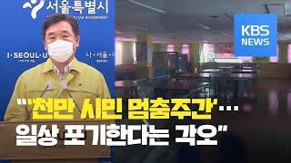 """서울시 """"일주일간 천만 시민 멈춤주간…밤 9시 이후 모…"""