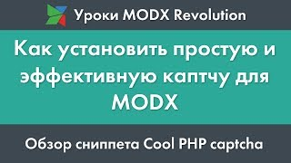 Уроки MODX - Как установить простую и эффективную каптчу