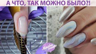 Наращивание ногтей ВООБЩЕ без опила) Маникюрные чудеса) Капризные гель лаки. Светлый дизайн ногтей