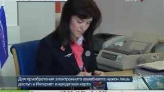Электронный авиабилет(Для портала kompashka.com Одна из возможностей сэкономить для пассажиров и авиакомпании - оформлять вместо..., 2008-06-02T06:25:14.000Z)
